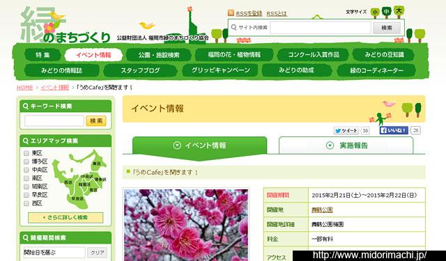 舞鶴公園の二の丸梅園で「うめCafe」開催