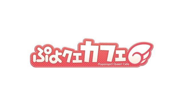 福岡パルコ「ぷよクエカフェ」5月10日まで