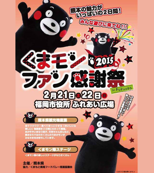 福岡市役所ふれあい広場「くまモンファン感謝祭」