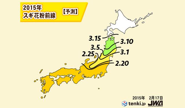 日本気象協会が花粉飛散予測の第4報