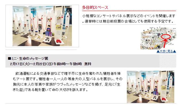 福岡市役所ロビーで「ミニ・生命のメッセージ展」