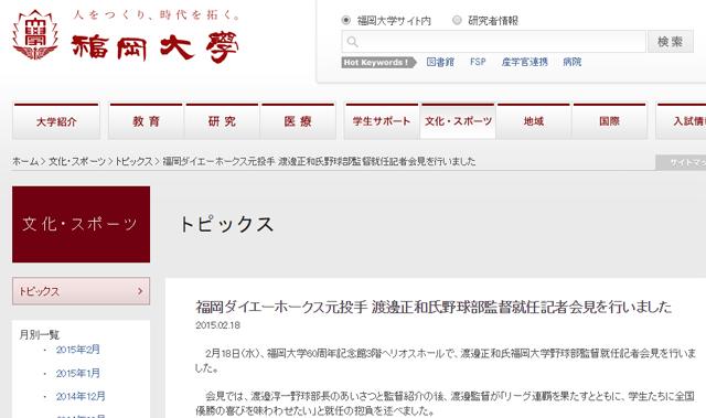 元ホークス渡辺正和氏が福大野球部監督に就任