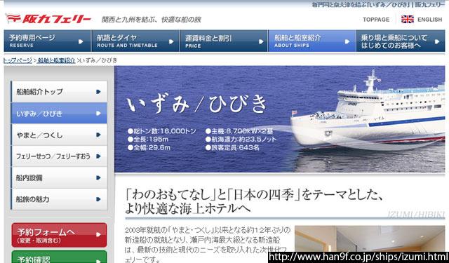 阪九フェリーの新造船「いずみ」就航
