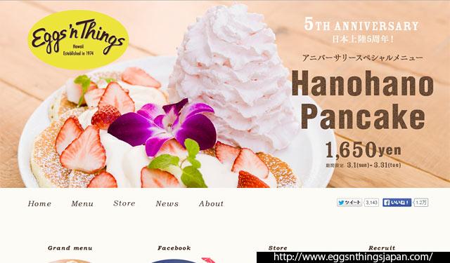 エッグスンシングスが5周年記念パンケーキ発売