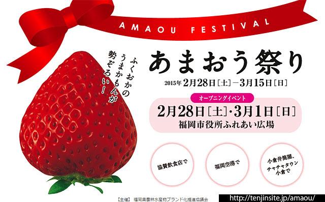 福岡市役所ふれあい広場で「あまおう祭り」開催