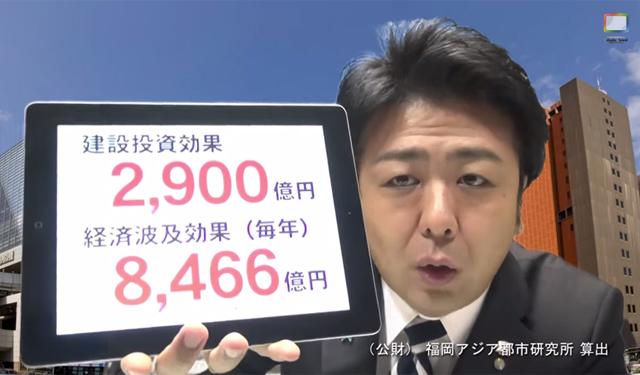 福岡市「天神ビッグバン」プロジェクト説明動画公開