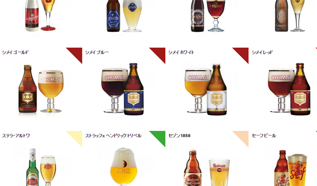 「ベルギービールウィークエンド2015」5月に開催