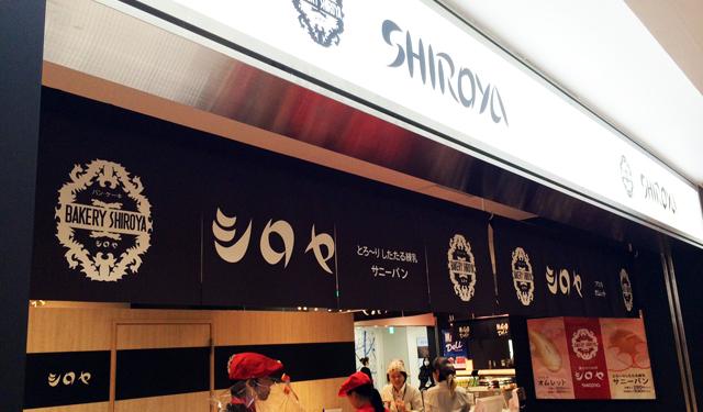 博多駅に北九州のベーカリー「シロヤ」オープン