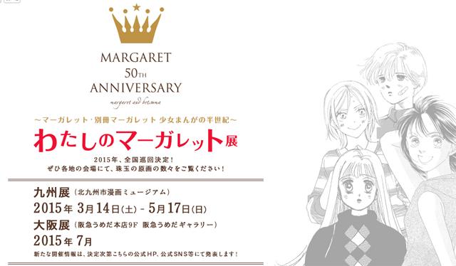 北九州漫画ミュージアム「わたしのマーガレット展」