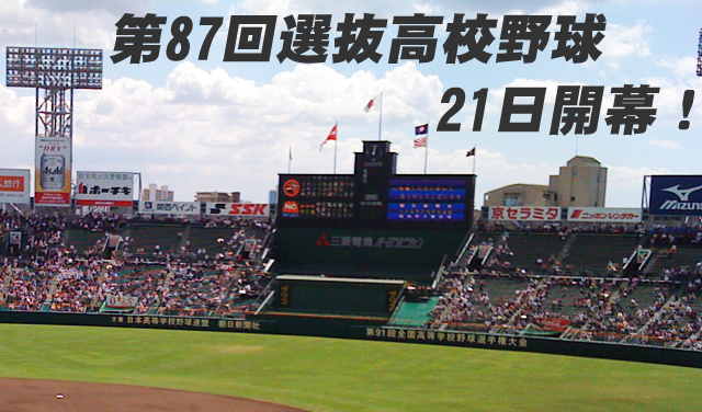 「第87回選抜高校野球(甲子園)」開催中