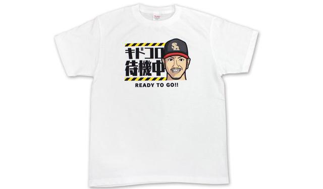 イチロー効果?「キドコロ待機中」Tシャツ販売再開