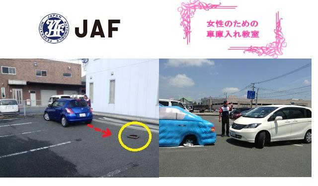 JAF久留米事務所「女性のための車庫入れ教室」