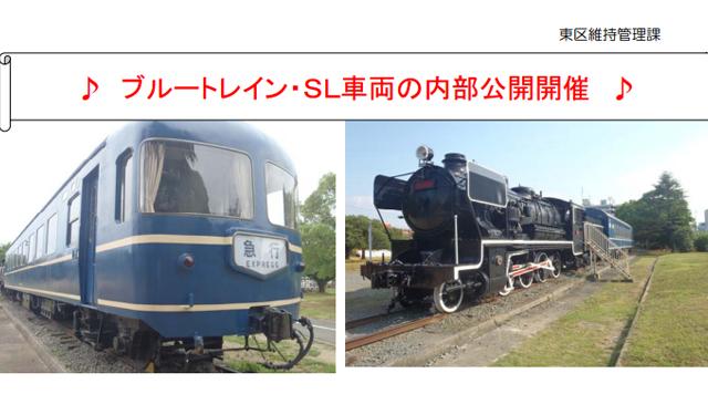 貝塚公園「ブルートレイン・SL車両」内部公開