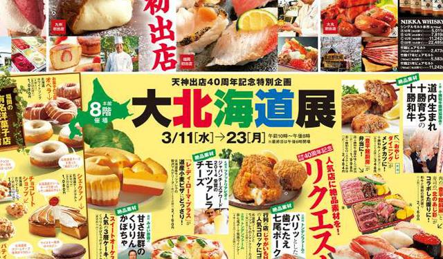 大丸福岡天神店「大北海道展」開幕