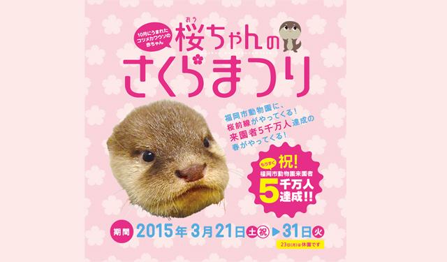 福岡市動物園「もうすぐ5千万人達成」企画