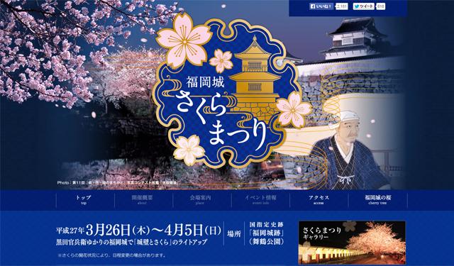 官兵衛ゆかりの福岡城で「さくらまつり」今年も開催