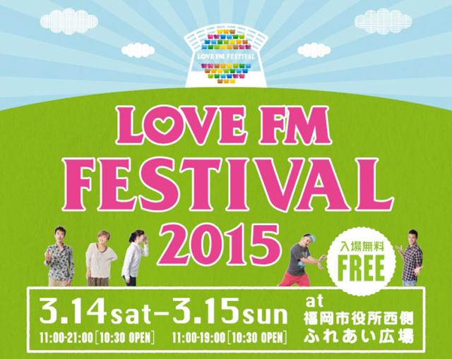 今年も開催「LOVE FM FESTIVAL 2015」