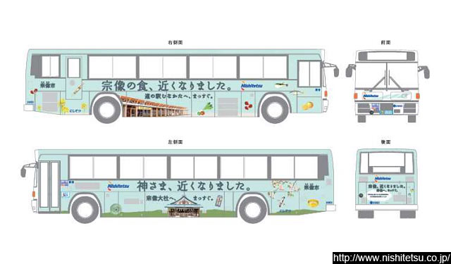 特急バス「むなかた号」運行開始