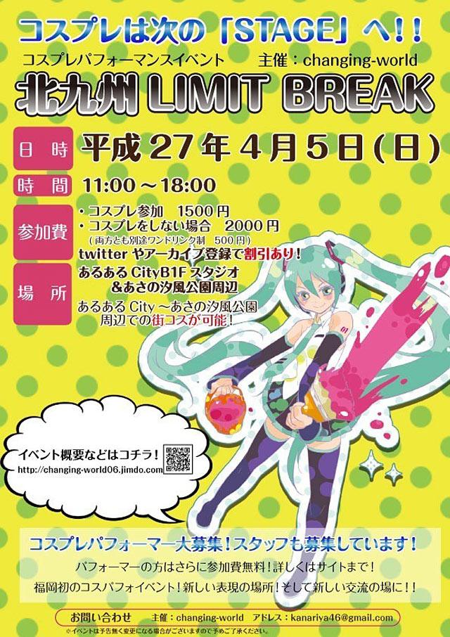 コスプレイベント「北九州 LIMIT BREAK」開催
