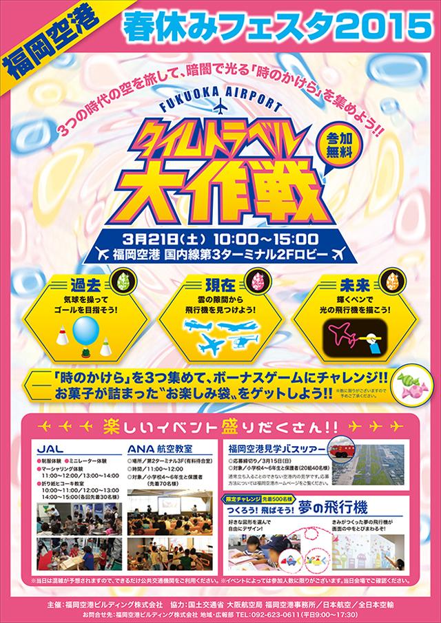 福岡空港「春休みフェスタ2015」21日開催