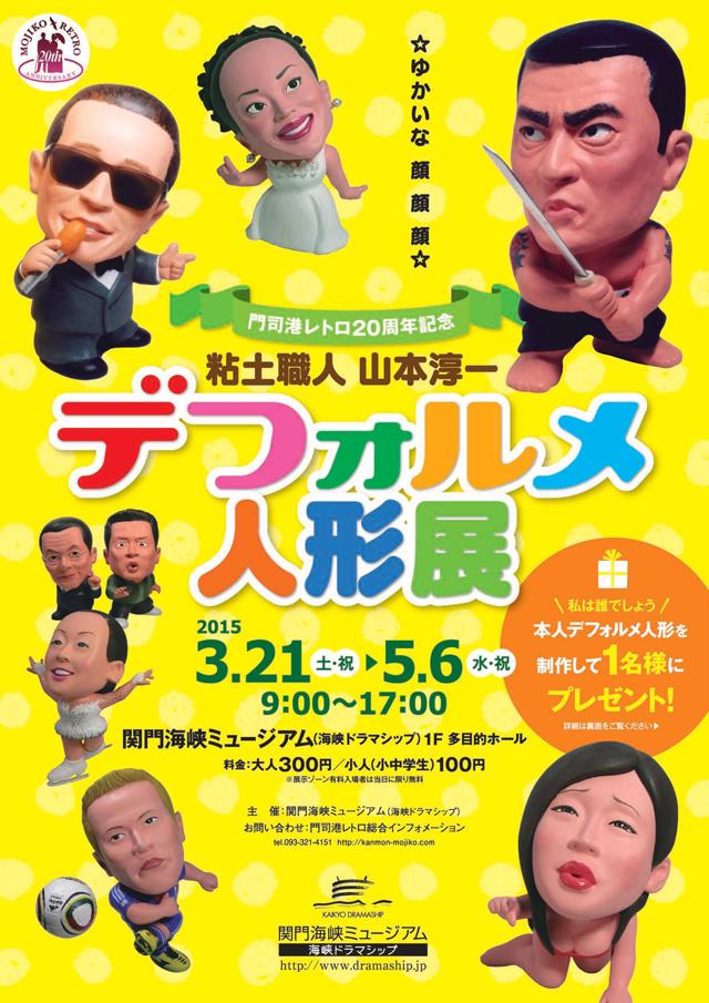 関門海峡ミュージアム「デフォルメ人形展」