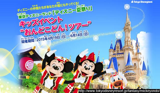 ディズニー夏祭り「おんどこどん!ツアー」北九州で開催