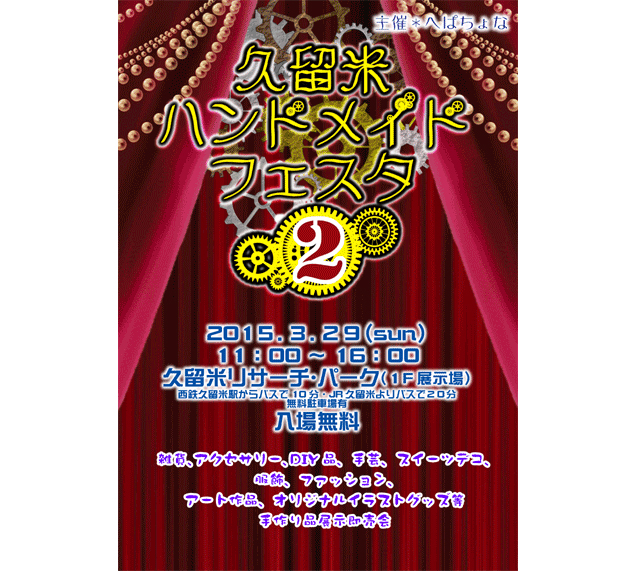 「久留米ハンドメイドフェスタ」29日開催