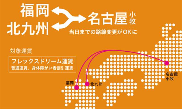 FDAの名古屋小牧線 福岡/北九州どちらも乗降可へ