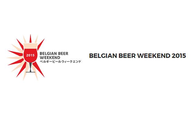 開催期間延長!ベルギービールウィークエンド福岡