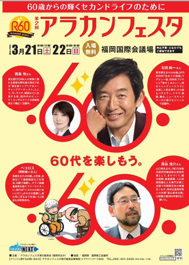 「第2回アラカンフェスタ」石田純一トークショーも