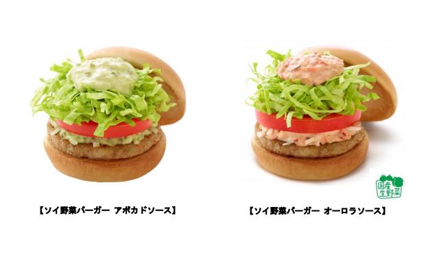モスから肉不使用「ソイ野菜バーガー」2種発売へ