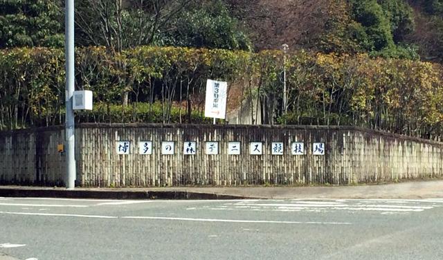 「第37回全国選抜高校テニス大会」福岡で開幕