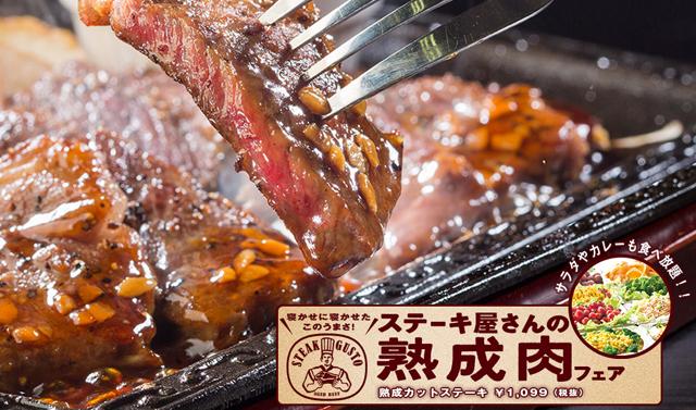ステーキガストで「ステーキ屋さんの熟成肉フェア」