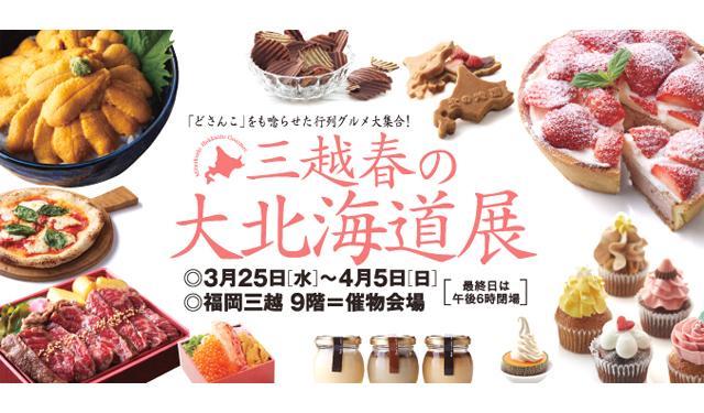 福岡三越「大北海道展」25日開幕