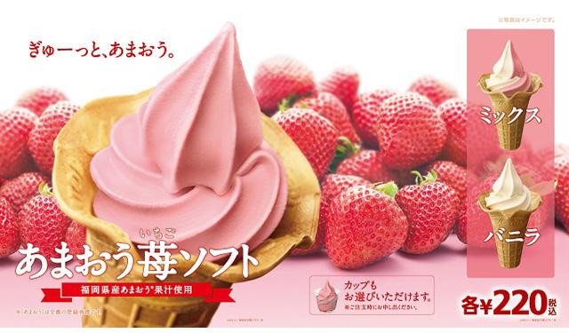 ミニストップ「あまおう苺ソフト」福岡は4月3日発売