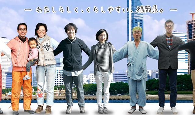 福岡県移住・定住ポータルサイト公開
