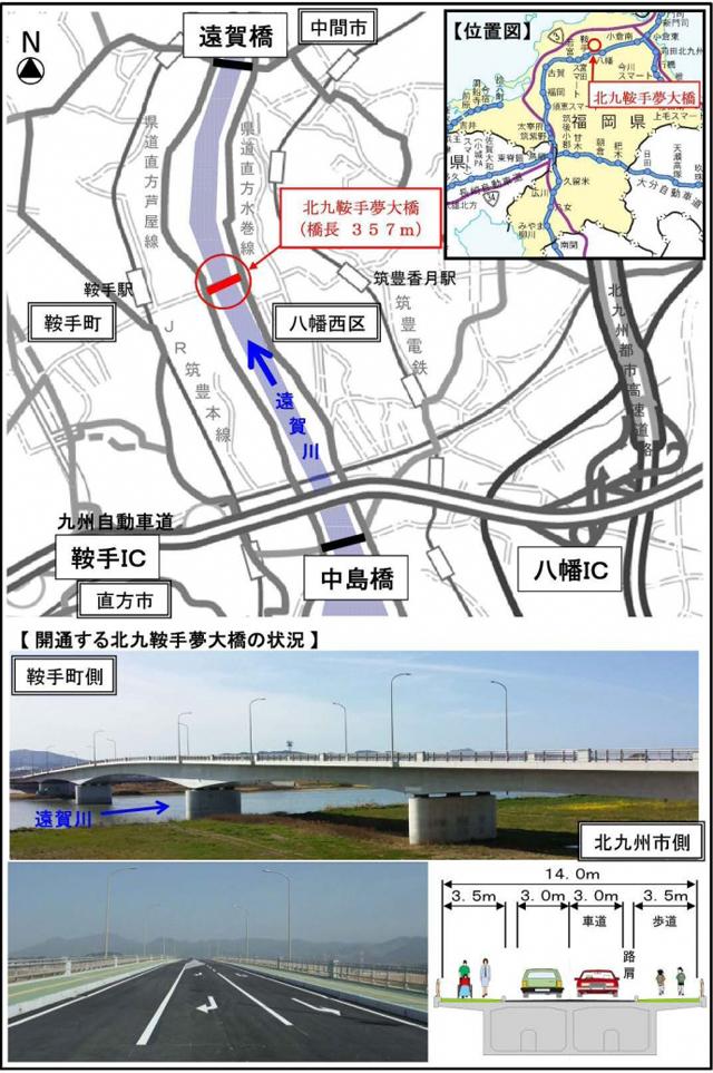 北九州市と鞍手町を結ぶ新しい橋が完成
