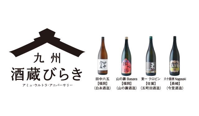 JR博多駅前広場で「九州酒造びらき」