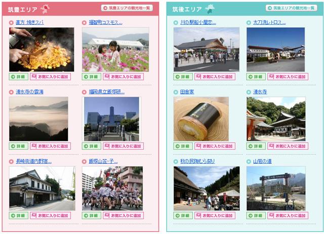 GW前に知って得する!福岡県の「観光情報」