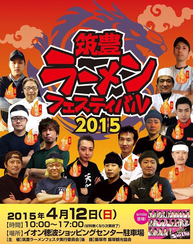 「筑豊ラーメンフェスティバル2015」12日開催
