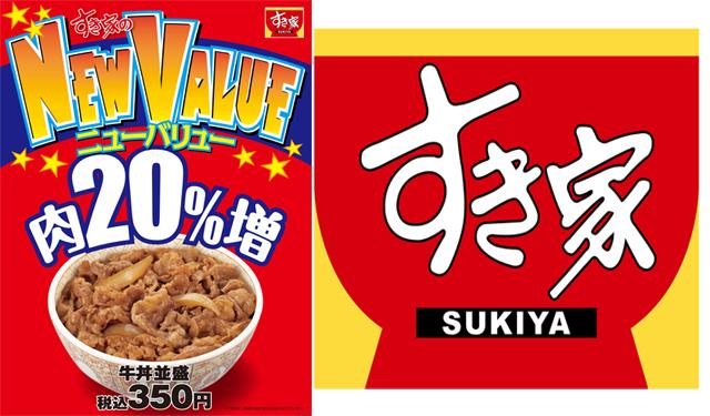 「すき家」牛丼並盛350円 牛肉・玉ねぎを20%増量