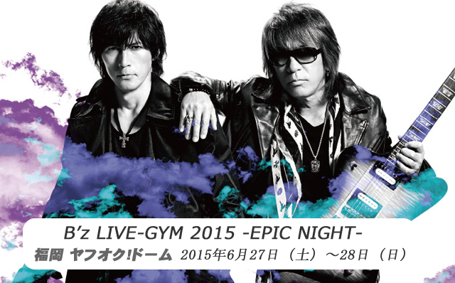 ヤフオク!ドームで6月「B'z LIVE-GYM 2015」