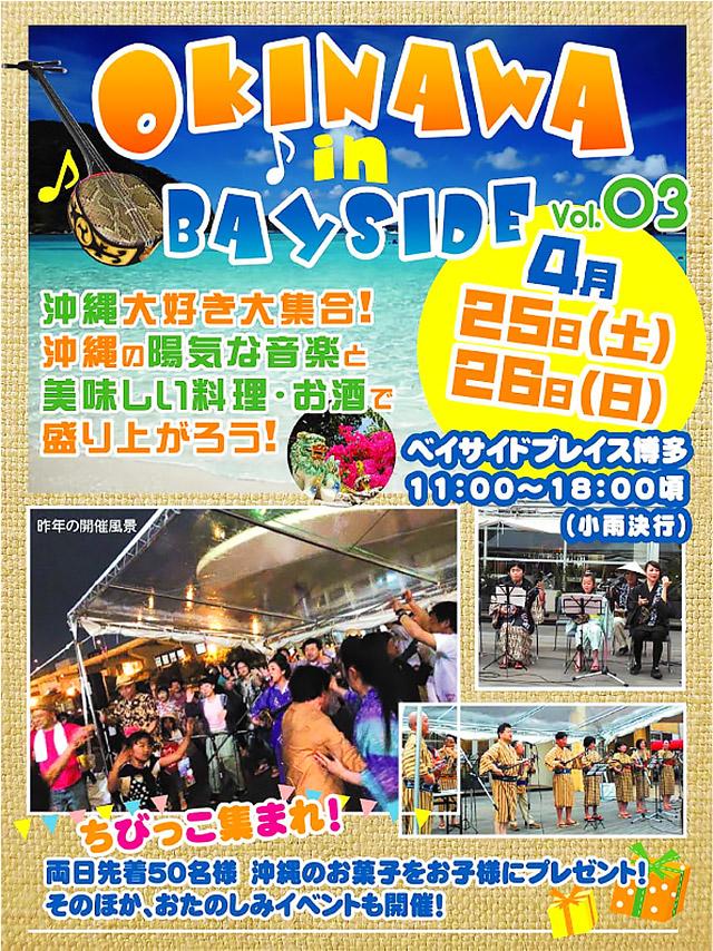 ベイサイド「OKINAWA in BAYSIDE」