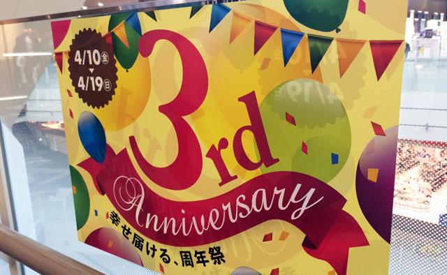 イオンモール福津で10日から「3周年祭」