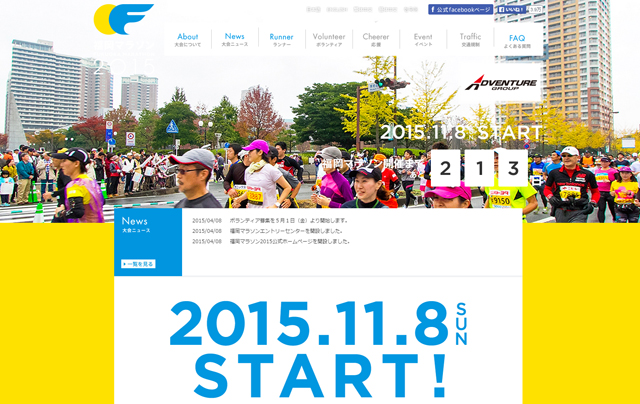 「福岡マラソン2015」ボランティア募集