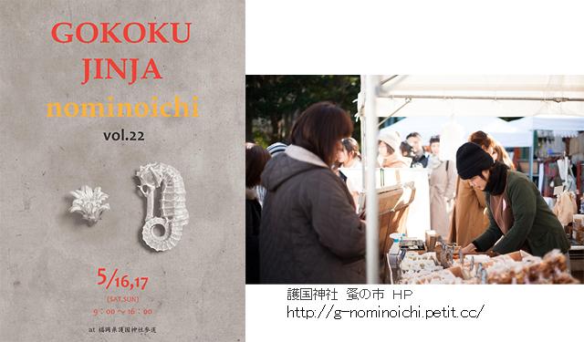 5月に開催「第22回 護国神社 蚤の市」