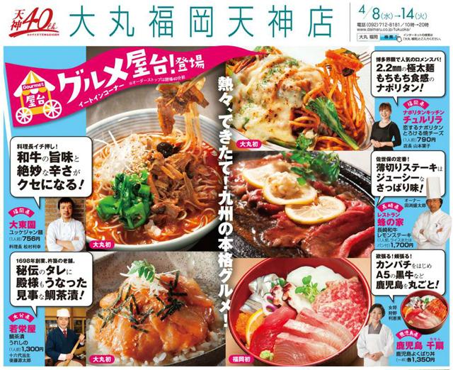 九州各地のうまいものめぐり「九州・大食覧会」開催中