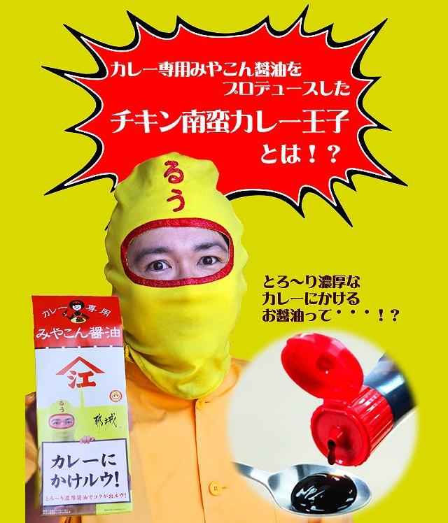 とろ~り濃厚「カレー専用醤油」7日より発売開始