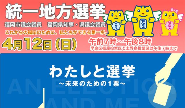 4月12日は統一地方選挙「私たちができる第一歩」