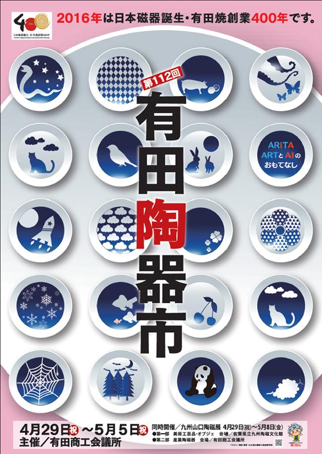 福岡県民にも大人気「有田陶器市」29日開幕